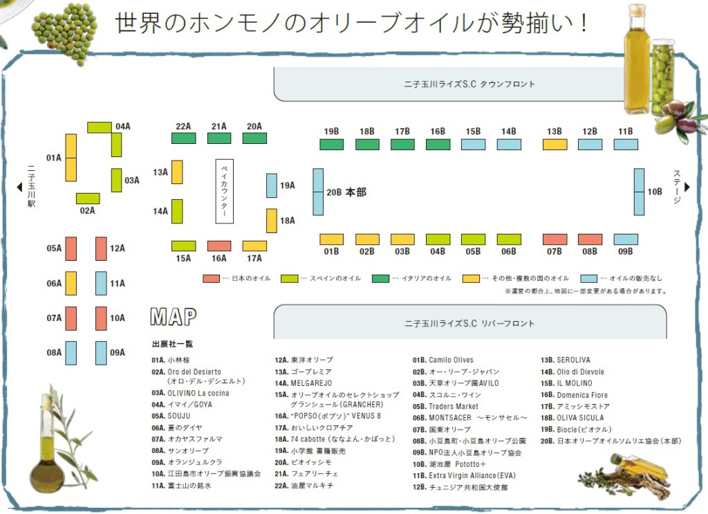 OLIVE JAPAN 2016 Marche Map
