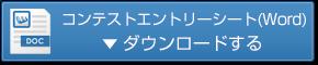 エントリーシート(Word)
