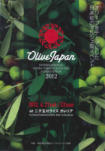 olivejapan2012_panph_400