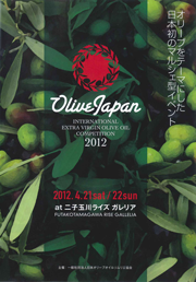 OLIVE JAPAN 2012 公式パンフレット