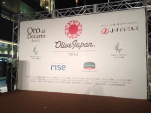 OLIVE JAPAN 2014 Screen