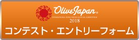 Olive Japan エントリーフォーム