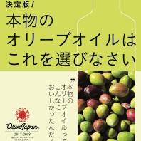 【新刊のお知らせ】OLIVE JAPAN®オフィシャルBook第3弾 3月15日発刊!
