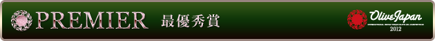 PREMIER(最優秀賞)